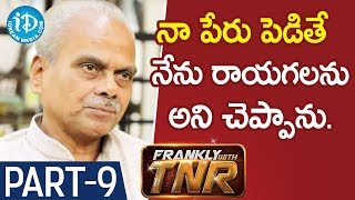 LB Sriram Exclusive Interview Part #9 | Frankly With TNR | Talking Movies With iDream - IDREAMMOVIES