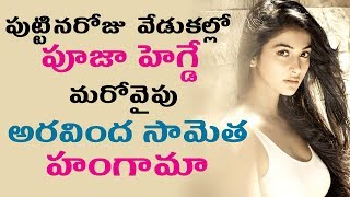 Pooja Hegde Double Dhamaka | Pooja Hegde Birthday Celebrations  | #ASVR Movie Success |TVNXT Hotshot - MUSTHMASALA
