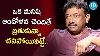 Difference Between Worry And Thought - RGV | RGV About Hard Work | Ramuism 2nd Dose | iDream Movies - IDREAMMOVIES