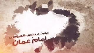 الشخصية الحادية عشر من #شخصيات_حكمت_عمان الوارث بن كعب الخروصي #إمام_عمان