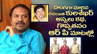 RP Patnaik about greatness of Lyricist Kulasekhar, who turned a thief | Indiaglitz - IGTELUGU