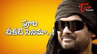 పూరి చీకటి సినిమా..! | Puri Jagannadh Dark Scandal Movie..! - TELUGUONE