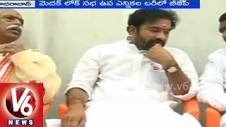 Telangana BJP Core Committee Meet - V6NEWSTELUGU