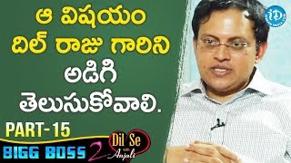Bigg Boss 2 Contestant Babu Gogineni Exclusive Interview Part #15 || Dil Se With Anjali - IDREAMMOVIES