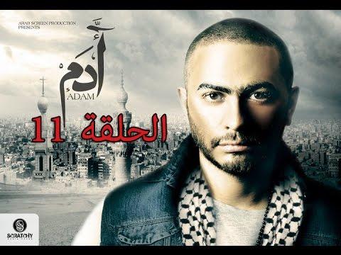11th episode - Adam series/ مسلسل ادم -الحلقه 11