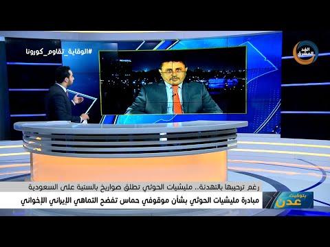 بتوقيت عدن | مبادرة المليشيا نحو حماس تفضح تماهي إيران والإخوان..الحلقة الكاملة..الجزء(2) (30 مارس )