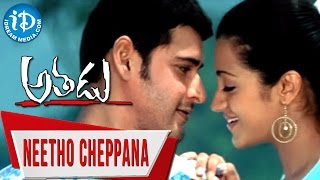 Athadu Movie Songs || Neetho Cheppana Video Song || Mahesh Babu, Trisha || Mani Sharma - IDREAMMOVIES