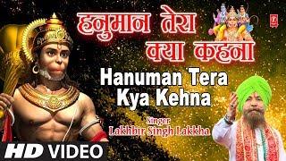 मंगलवार हनुमानजी का भजन I हनुमान तेरा क्या कहना I Hanuman Tera Kya Kehna I LAKHBIR SINGH LAKKHA I HD - TSERIESBHAKTI