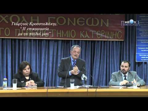 Η επικοινωνία με τα παιδιά μας, καθηγητής κ. Γεώργιος Κρουσταλλάκης, Πεμπτουσία.