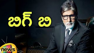 Amitabh Bachchan Celebrates His 75th Birthday | All You Need To Know About Amitabh | Mango News - MANGONEWS