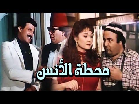 فيلم محطة الأنس - Mahatet El Ons Movie - عرب توداي