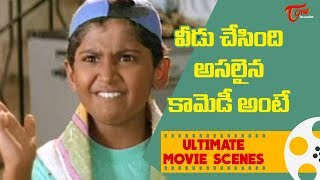 వీడు చేసింది అసలైన కామెడీ అంటే.. | Ultimate Movie Scenes | TeluguOne - TELUGUONE