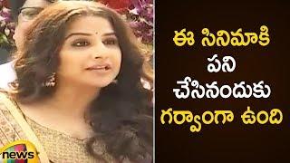 Vidya Balan Superb Speech In Nimmakuru | NTR Kathanayakudu Movie | NTR Biopic | Mango News - MANGONEWS