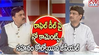రాఫెల్ డీల్ పై జీవీఎల్ స్పందన | GVL Narasimha Rao Reaction On Rafale Deal | CVR NEWS - CVRNEWSOFFICIAL