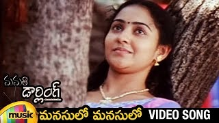 Manasulo Manasulo Full Video Song | Mamatha Darling Telugu Movie Songs | Roopa Shri | Krish Deep - MANGOMUSIC