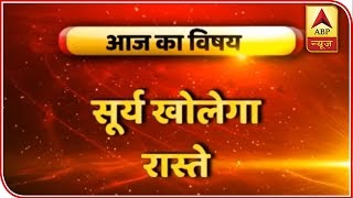 GuruJi With Pawan Sinha: Changes in Sun's movement will bring opportunities - ABPNEWSTV