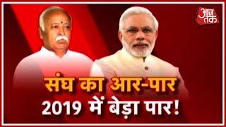 छवि बदलने  की तैयारी में संघ, Rahul Gandhi छोड़ सभी बड़े मंत्री कार्यक्रम में निमंत्रित   Halla Bol - AAJTAKTV