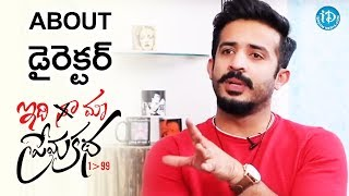 Anchor Ravi About Director Ayodhya Karthik || #IdiMaaPremaKatha | Talking Movies With iDream - IDREAMMOVIES