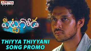 Thiyya Thiyyani Song Promo II Pittagoda Movie || D Suresh Babu || Ram Mohan P - ADITYAMUSIC