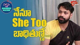నేనూ She Too బాధితుణ్ణే.| Aditya Om Exclusive Interview | Dil Se with Mahesh Machidi #09 | TeluguOne - TELUGUONE