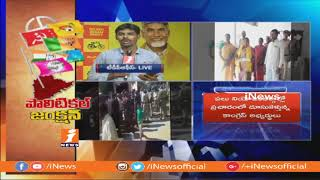 Harikrishna Daughter Suhasini Confirmed From Kukatpally | TTD Final List To Announce Today | iNews - INEWS