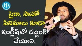సైరా, సాహూ సినిమాలు కూడా ఇంగ్లీష్ లో డబ్బింగ్ చేయాలి - Vijay Devarakonda ||  iDream Movies - IDREAMMOVIES