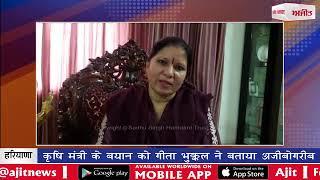 video : कृषि मंत्री के बयान को गीता भुक्कल ने बताया अजीबोगरीब