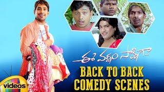 Ee Varsham Sakshiga Movie | BACK to BACK Comedy Scenes | Varun Sandesh | Haripriya | Mango Videos - MANGOVIDEOS