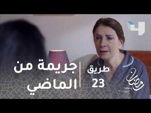مسلسل طريق - الحلقة 23 - جريمة قتل من الماضي تخفيها سعاد - صوت وصوره