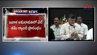 CM Chandrababu with Singapore Minister Iswaran | Foundation to Wellcome Gallery in Amaravati | CVR - CVRNEWSOFFICIAL