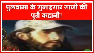 Pulwama Encounter; Who is Abdul Ghazi Rasheed, mastermind behind Pulwama Incident; अब्दुल रशीद गाजी - ITVNEWSINDIA