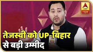 ABP News Shikhar Sammelan: Tejashwi Yadav claims BJP will lose 100 seats - ABPNEWSTV