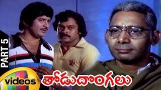 Thodu Dongalu Telugu Full Movie | Chiranjeevi | Krishna | Rao Gopal Rao | K Vasu | Part 5 - MANGOVIDEOS