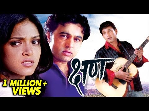 Kshan - Marathi Movie - Prasad Oak, Subodh Bhave, Neelam Shirke