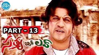 Satya In Love Full Movie Parts 13/13 || Shiva Rajkumar || Genelia D'Souza - IDREAMMOVIES