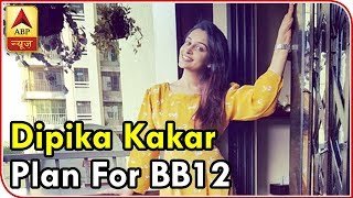 Bigg Boss 12: Here's HOW Dipika Kakar Will Keep Hubby Shoaib Ibrahim Close To Her Inside | ABP News - ABPNEWSTV