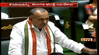 Telangana Assembly LIVE | Congress MLA Gandra Venkata Ramana Reddy Speech | CVR News - CVRNEWSOFFICIAL