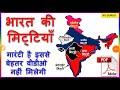 भारत की मिट्टियाँ।soils Of India  for All Exam Upsc, Uppcs, Vdo, Ssc, Cds, Railway, Mppsc  Kv Guruji