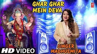 घर घर  में देवा I Ghar Ghar Mein Deva I MADHUSMITA I New Latest Ganesh Bhajan I Full HD Video Song - TSERIESBHAKTI
