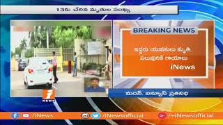 Protests Continue Against Sterlite Plant at Thoothukudi | Internet Services Stopped | iNews - INEWS