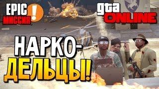 GTA 5 Online - Наркодельцы! #32 (ЭПИК)