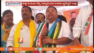 TRS Cadre Joins Congress in Presence Of Kasani Gnaneshwar in Secunderabad | iNews - INEWS