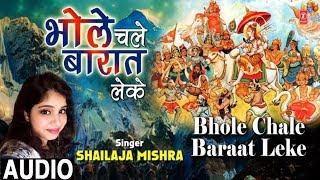 BHOLE CHALE BARAAT LEKE I SHAILAJA MISHRA I New Shiv Bhajan I Full Audio Song - TSERIESBHAKTI