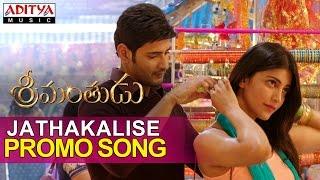 Srimanthudu Songs || Jatha Kalise Promo Video Song ||  Mahesh Babu, Shruthi Haasan - ADITYAMUSIC