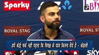 video : भारतीय टीम दुनिया में कहीं भी, किसी से भी मुकाबला कर सकती है - विराट कोहली