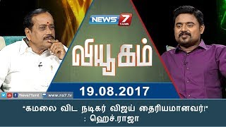 Viyugam 19-08-2017 H. Raja Interview – News7 Tamil Show
