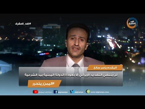 اليمن يتحرر | المقدم ياسر صالح: لن ينتهي التهديد الإيراني إلا بعودة الدولة اليمنية بيد الشرعية