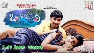 Brundhavanam - new telugu short film II Sneha Talika Presents II A film by Srinivas K - YOUTUBE