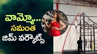 Actress Samantha Gym Workouts Latest Video || వామ్మో...  సమంత జిమ్ వర్కౌట్స్ || IndiaGlitz Telugu - IGTELUGU