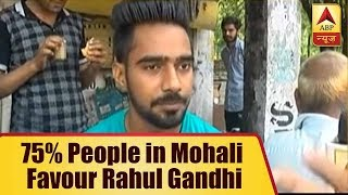 75% of people in Punjab's Mohali show belief in Rahul Gandhi ahead of no-confidence motion - ABPNEWSTV